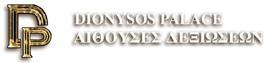 ΑΙΘΟΥΣΕΣ ΔΕΞΙΩΣΕΩΝ - DIONYSOS PALACE