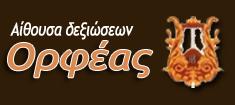 ΑΙΘΟΥΣΕΣ ΔΕΞΙΩΣΕΩΝ - ΟΡΦΕΑΣ