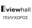 ΑΙΘΟΥΣΕΣ ΔΕΞΙΩΣΕΩΝ - VIEW HALL
