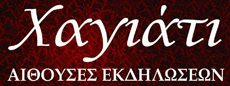 ΑΙΘΟΥΣΕΣ ΔΕΞΙΩΣΕΩΝ - ΧΑΓΙΑΤΙ