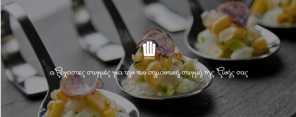 ΓΑΜΗΛΙΕΣ ΤΟΥΡΤΕΣ - ATENE