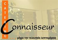 ΓΑΜΗΛΙΕΣ ΤΟΥΡΤΕΣ - CONNAISSEUR