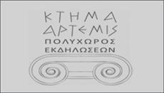 ΑΙΘΟΥΣΕΣ ΔΕΞΙΩΣΕΩΝ - ΑΡΤΕΜΙΣ