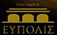 ΑΙΘΟΥΣΕΣ ΔΕΞΙΩΣΕΩΝ - ΕΥΠΟΛΙΣ