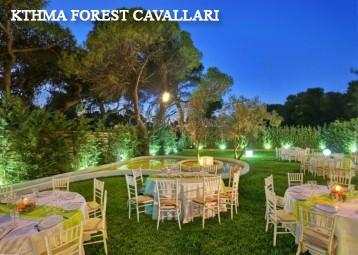 ΑΙΘΟΥΣΕΣ ΔΕΞΙΩΣΕΩΝ - FOREST CAVALLARI