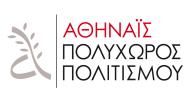 ΑΙΘΟΥΣΕΣ ΔΕΞΙΩΣΕΩΝ - ΑΘΗΝΑΪΣ