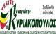 ΤΕΝΤΕΣ - ΚΥΡΙΑΚΟΠΟΥΛΟΣ