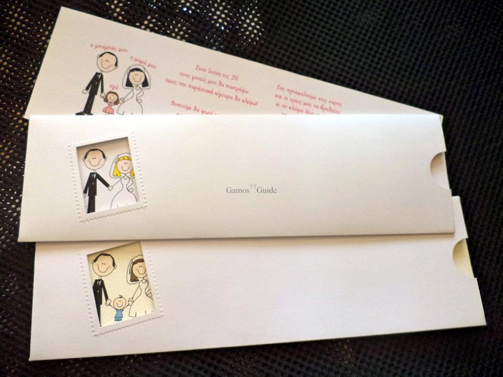 8fe139844488 Προσκλητήρια Γάμου - Προσκλητήρια Βάπτισης - Προσφορές - gamosguide.eu